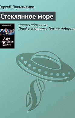 Сергей Лукьяненко - Стеклянное море