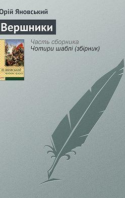 Юрій Яновський - Вершники