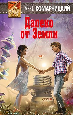 Павел Комарницкий - Далеко от Земли