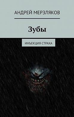 Андрей Мерзляков - Зубы. Инъекция страха