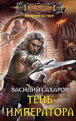 Василий Сахаров - Тень императора