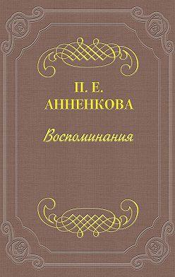 Прасковья Анненкова - Воспоминания