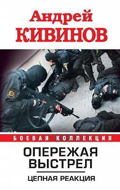 Андрей Кивинов - Цепная реакция