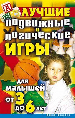 Unidentified author - Лучшие подвижные и логические игры для малышей от 3 до 6 лет