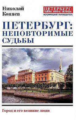 Николай Коняев - Петербург: неповторимые судьбы. Город и его великие люди