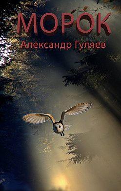 Александр Гуляев - Морок