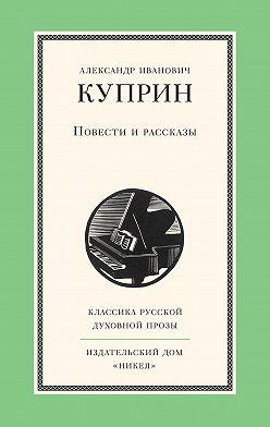 Александр Куприн - Повести и рассказы