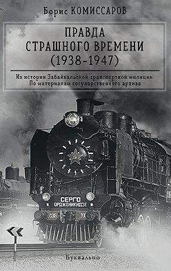 Борис Комиссаров - Правда страшного времени (1938-1947)