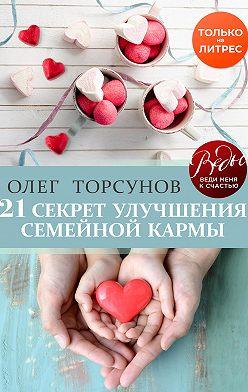 Олег Торсунов - 21 секрет улучшения семейной кармы