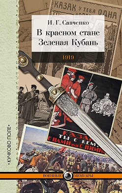 Илья Савченко - В красном стане. Зеленая Кубань. 1919 (сборник)