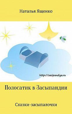 Наталья Ященко - Сказки-засыпалочки. Полосатик в Засыпандии
