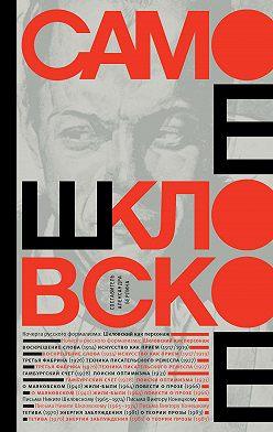 Виктор Шкловский - Самое шкловское (сборник)