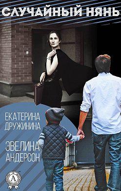 Екатерина Дружинина - Случайный нянь