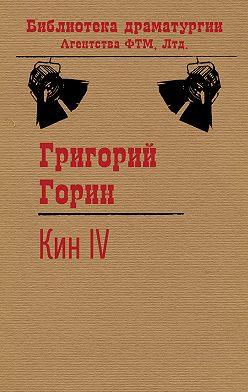 Григорий Горин - КинIV