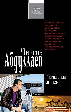 Чингиз Абдуллаев - Идеальная мишень