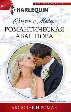Сьюзен Мейер - Романтическая авантюра