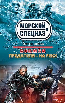 Сергей Зверев - Предателя – на рею!