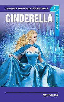 Неустановленный автор - Золушка / Cinderella
