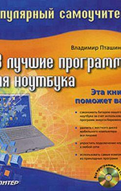 Владимир Пташинский - 33 лучшие программы для ноутбука. Популярный самоучитель