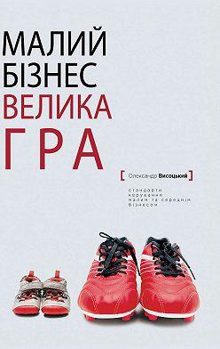 Александр Высоцкий - Малий бiзнес, велика гра