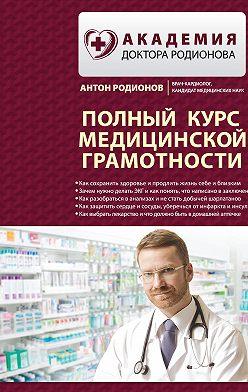 Антон Родионов - Полный курс медицинской грамотности