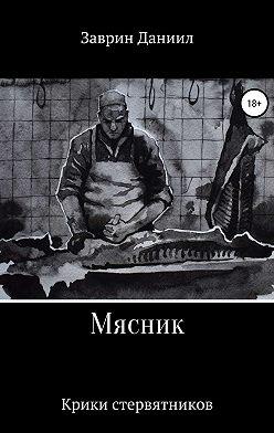 Даниил Заврин - Мясник