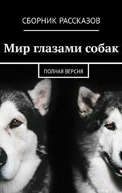 Виталина Малыхина - Мир глазами собак. Полная версия