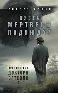 Роберт Райан - Пусть мертвецы подождут