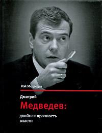 Рой Медведев - Дмитрий Медведев: двойная прочность власти