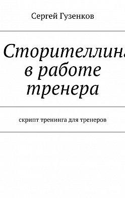 Сергей Гузенков - Сторителлинг вработе тренера. Скрипт тренинга для тренеров
