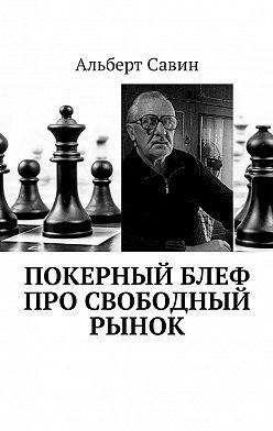 Альберт Савин - Покерный блеф про свободный рынок