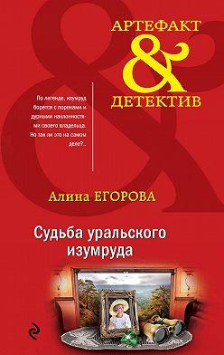 Алина Егорова - Судьба уральского изумруда