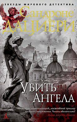 Сандроне Дациери - Убить Ангела