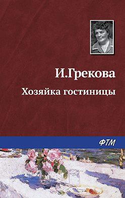 И. Грекова - Хозяйка гостиницы