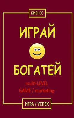 Бизнес - Играй & Богатей multi-LEVEL GAME / marketing. Игра / Успех