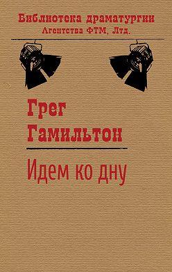Грег Гамильтон - Идем ко дну