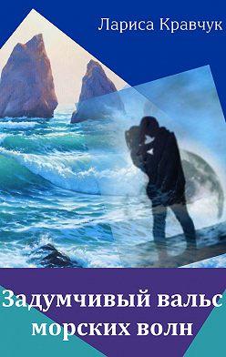 Лариса Кравчук - Задумчивый вальс морских волн
