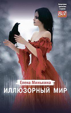Елена Минькина - Иллюзорный мир