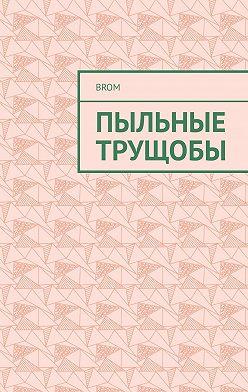 Brom - Пыльные трущобы