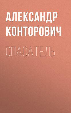 Александр Конторович - Спасатель