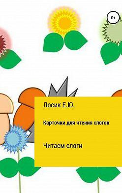 Елена Лосик - Карточки для чтения слогов