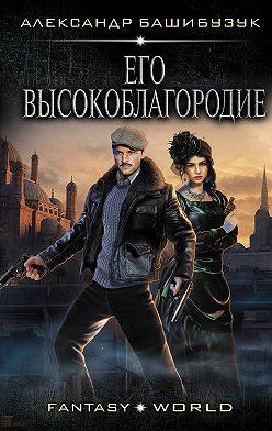 Александр Башибузук - Эмигрант. Его высокоблагородие