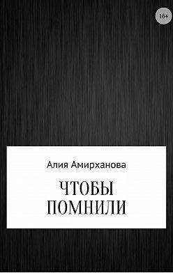 Алия Амирханова - Чтобы помнили