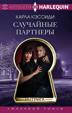 Карла Кэссиди - Случайные партнеры