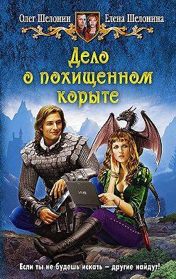 Олег Шелонин - Дело опохищенном корыте