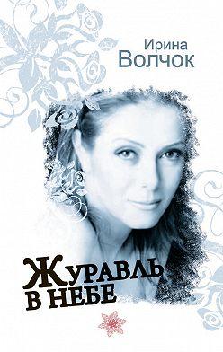 Ирина Волчок - Журавль в небе