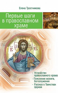 Елена Тростникова - Первые шаги в православном храме (двенадцать совместных путешествий)