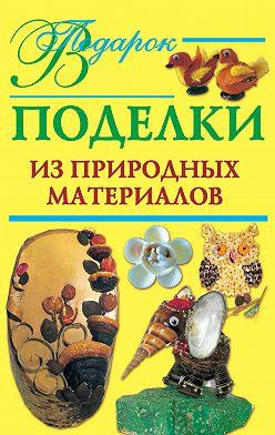 Наталия Дубровская - Поделки из природных материалов