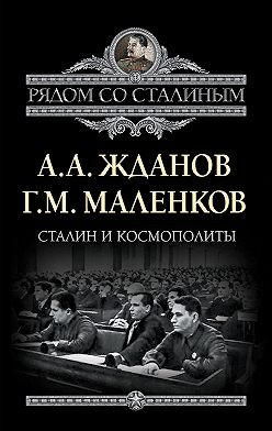 Георгий Маленков - Сталин и космополиты (сборник)