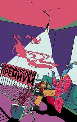 Юний Давыдов - Нарьянмарский премиум